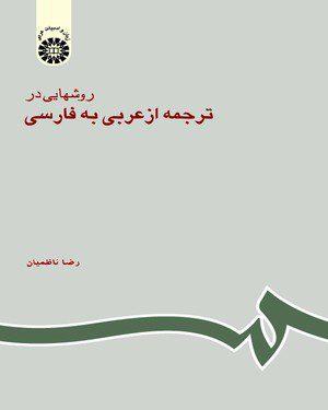 کتاب              روشهایی در ترجمه از عربی به فارسی