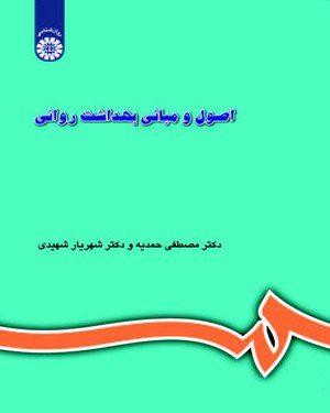 کتاب              اصول و مبانی بهداشت روانی
