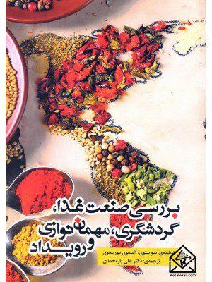 کتاب بررسی صنعت غذا, گردشگری, مهمان نوازی و رویداد