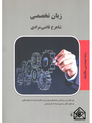 کتاب زبان تخصصی رشته مهندسی مکانیک